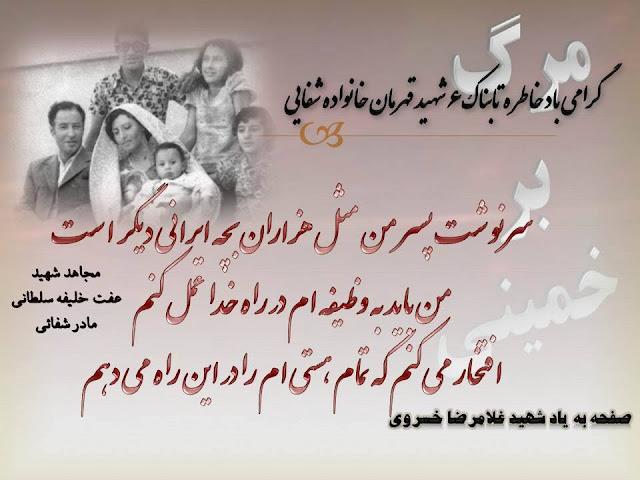 مجاهدین شهید خانواده دکتر شفائي