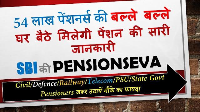 SBI Pension Seva - आपको मिलते हैं इतने सारे लाभ, जानिए कैसे करवाएं पंजीकरण और क्या है ये स्कीम