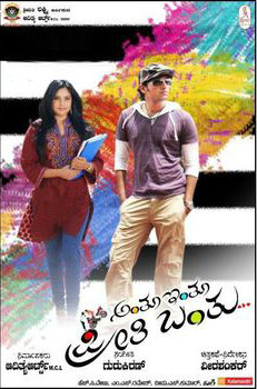 Anthu Inthu Preethi Banthu (2008) is an Indian Kannada language romantic drama film directed by Veera Shankar Bairisetty in 2008. The film is produced by Aditya Babu under the production company called Aditya Arts. The film is starred by Aditya and Ramya in the lead roles and C.H. Lokanath, Harish Raj, Pakhi Hedge, Srinivasa Murthy and others in some important roles. The film is a remake of the Telugu film Aadavari Matalaku Arthale Verule (2007) written and directed by Selvaraghavan and starred by Venkatesh and Trisha Krishnan in the lead roles. Anthu Inthu Preethi Banthu (2008) is shorty than the original movie. There are some scene that are made based on some other film's scene though it is a remake of the Telugu movie Aadavari Matalaku Arthale Verule (2007) For example a scene is taken from the Bengali film Wanted (2010)  Besides, director has added some scenes creatively that are not available in Aadavari Matalaku Arthale Verule (2007) movie.   It is a romantic but comedy film. There are heart touching songs, title music, casting, dialogue in the movie. Film making style is not more important here than its story or casting or heart touching music.  You the readers also can watch other movies based on this story. for example; Telugu movie Aadavari Matalaku Arthale Verule (2007), Tamil movieYaaradi Nee Mohini (2008), Odia film Prema Adhei Akhyara(2010), Indian Bengali film 100% Love (2012) and Bhojpuri film Mehandi Laga Ke Rakhna (2017).     watch the full Kannada movie Anthu Inthu Preethi Banthu (2008) here...
