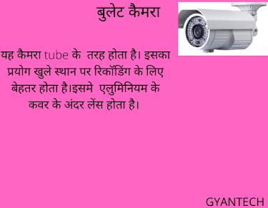 FULL MEANING OF CCTV CAMERA