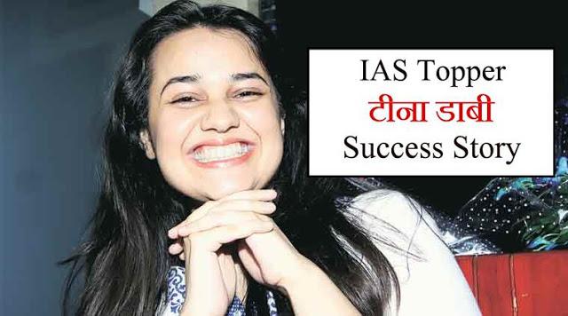 Khadubhai IAS: [Topper Talks] Tina Dabi IAS UPSC Topper 2015