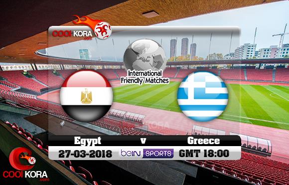 مشاهدة مباراة مصر واليونان اليوم 27-3-2018 مباراة ودية