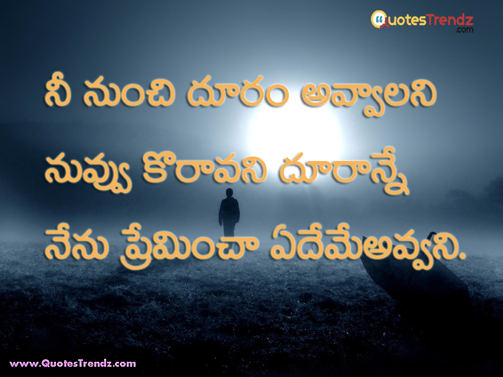 Telugu Love Telugu Sad Love Quotes Telugu Sad Love