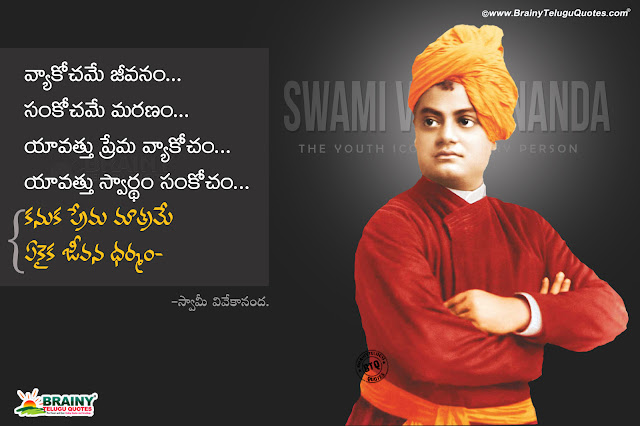 famous words on life in telugu by vivekananda, swami vivekananda speeches on humanity