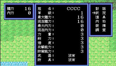 【Dos】俠客英雄傳,1991年懷舊RPG遊戲!