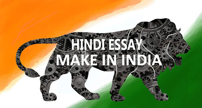 make-in-India-essay-in-hindi
