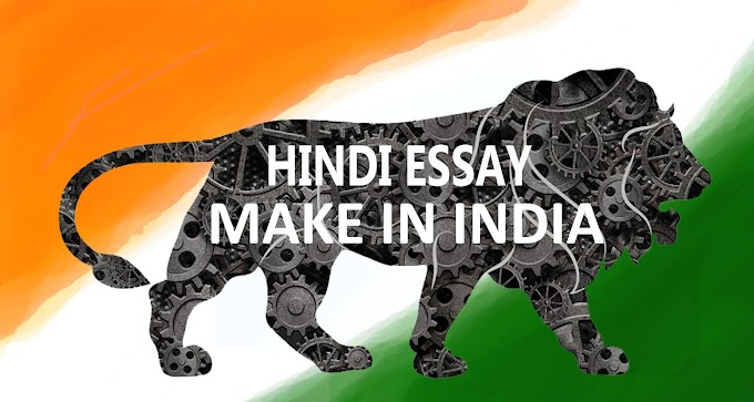 Make In India Essay In Hindi | Hindi Nibandh | हिंदी निबंध