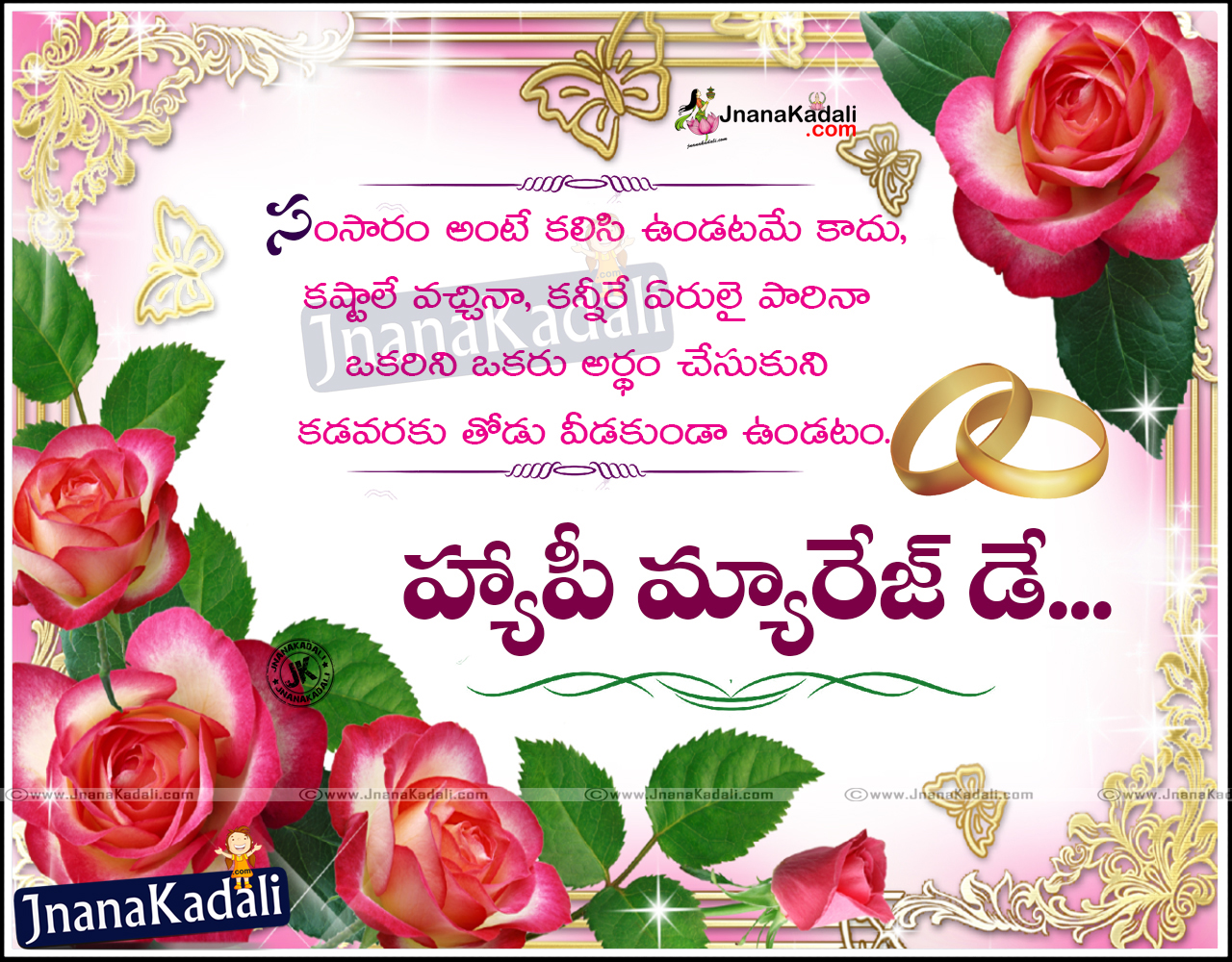 Greeting words for wedding anniversary image collections greeting wedding greetings in urdu images greeting card examples birthday wishes for wife in telugu happy marriage kristyandbryce Image collections