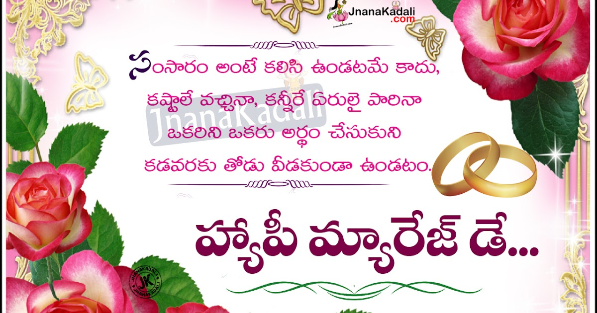 Mom Wallpapers Quotes In Hindi Happy Marriage Day Pelli Roju Greetings And Quotes In