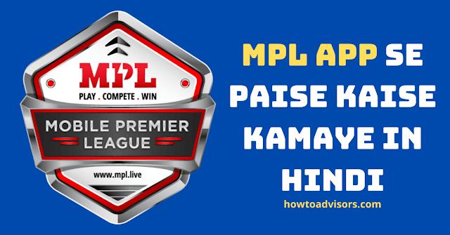 MPL Se Paise Kaise Kamaye in Hindi 2020
