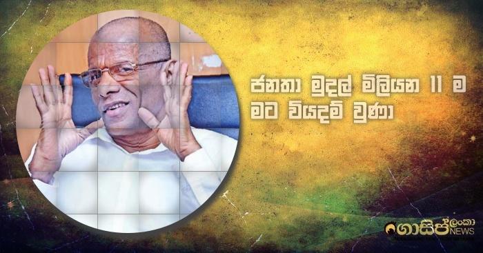 https://www.gossiplankanews.com/2019/10/nagananda-11-million.html#more