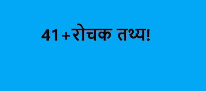 Rochak tathya in hindi  41+रोचक तथ्य!