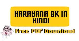 Haryana GK in Hindi Download