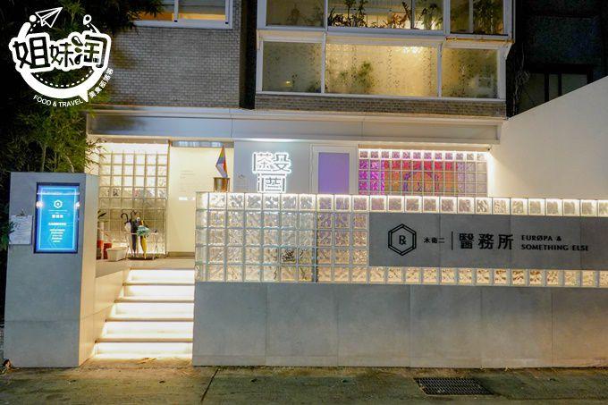 木衛二醫務所,台北茶館,台北景點,台北酒吧,台北gay bar,台北東區,