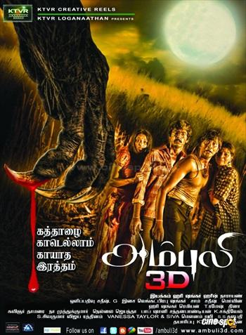 Ambuli 2012 Hindi Dubbed Movie Download