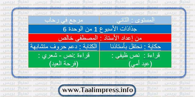 جذاذات الأسبوع الأول من الوحدة السادسة في رحاب اللغة العربية للمستوى الثاني ابتدائي