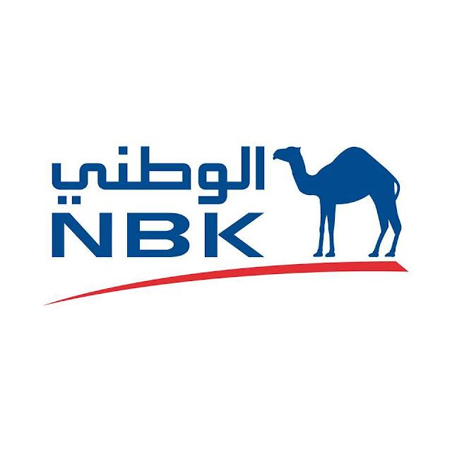 وظائف لطلبة كلية التجارة فى بنك الكويت الوطنى فى مصر لعام 2020