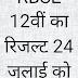 राजस्थान बोर्ड 12वीं का रिजल्ट 24 जुलाई को