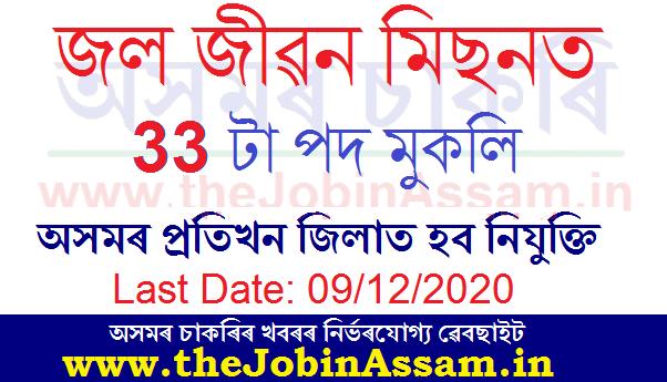 Jal Jeevan Mission (JJM), Assam Recruitment 2020