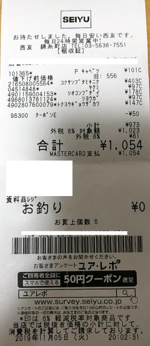 SEIYU 西友 錦糸町店 2019/11/5 のレシート