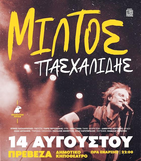Πρέβεζα: Ο Μίλτος Πασχαλίδης- LIVE Στην ΠΡΕΒΕΖΑ!