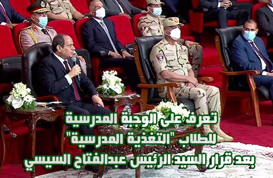 """تعرف على الوجبة المدرسية للطلاب """"التغذية المدرسية"""" بعد قرار السيد الرئيس عبدالفتاح السيسي"""
