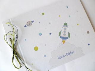 βιβλίο ευχών με το όνομα του παιδιού αγοράκι πύραυλος αστεράκια πλανήτες