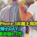 男子用iPhone 3年踏上同志的旅程,「变成专情小GAY」,怒告苹果求偿6.3万