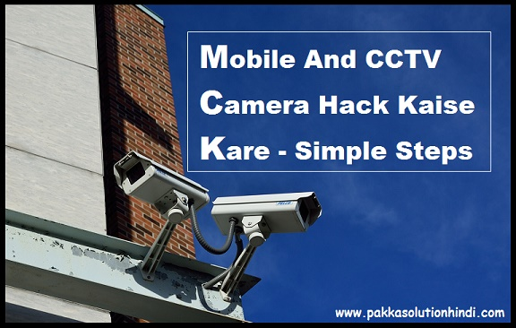 Mobile And CCTV Camera Hack Kaise Kare
