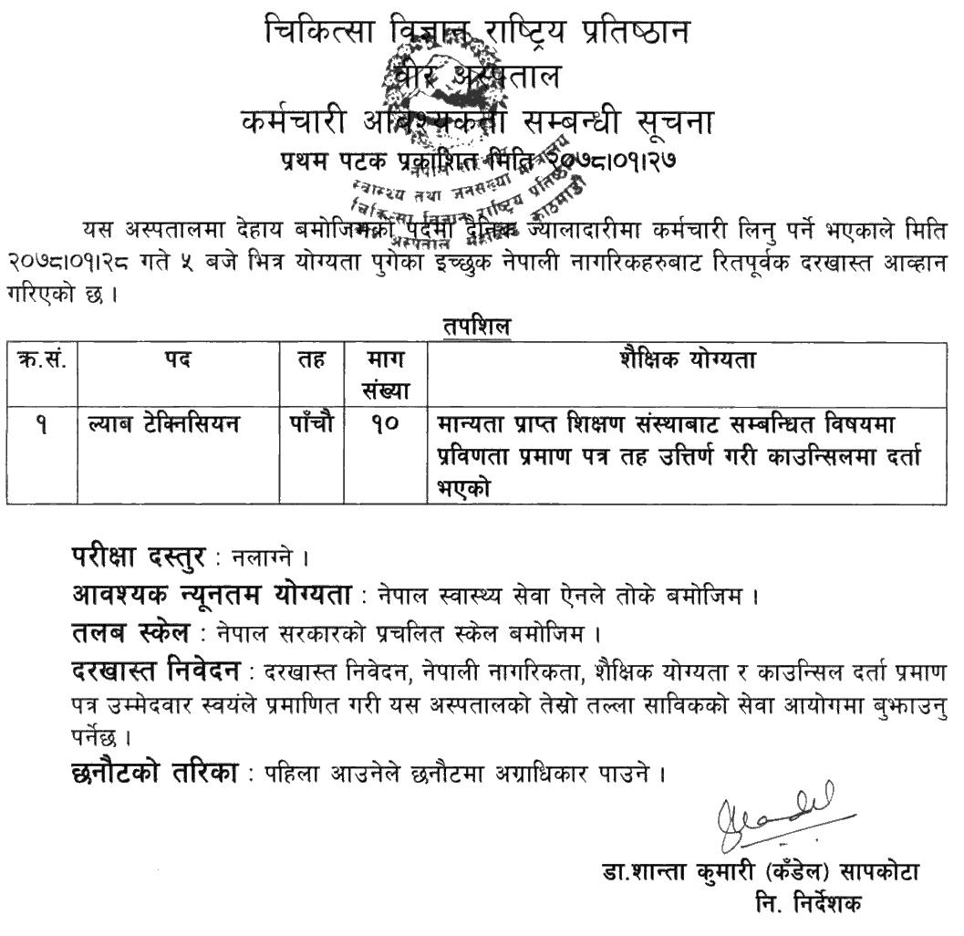 Bir Hospital, Kathmandu Job Vacancy for Lab Technician