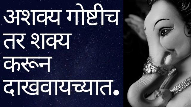Marathi-Motivational-Quotes