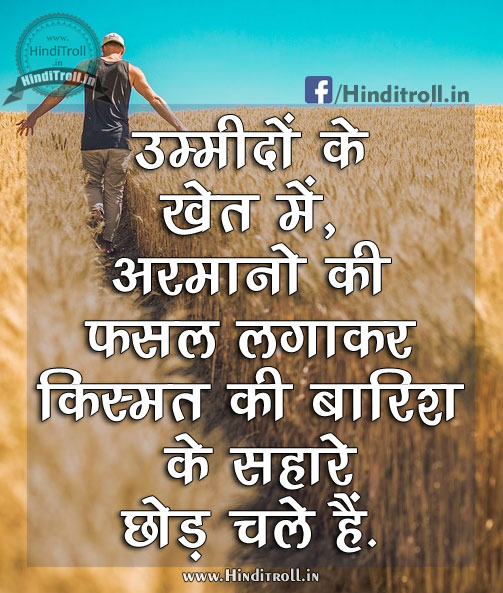Kisaan Life Motivational HIndi Wallpaper | Indian Poor Kisaan Life Picture