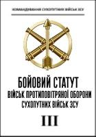 Бойовий статут військ ППО СВ