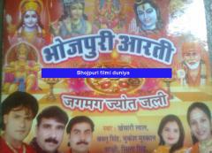 Bhojpuri Aarti -