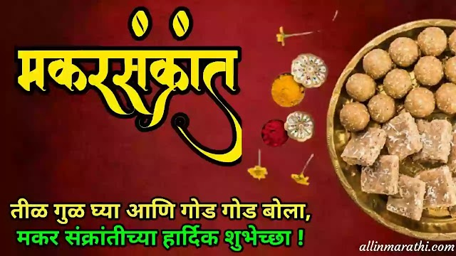 मकरसंक्रांती शुभेच्छा मराठी | Makar sakranti wishes marathi | makar sankranti messages marathi.