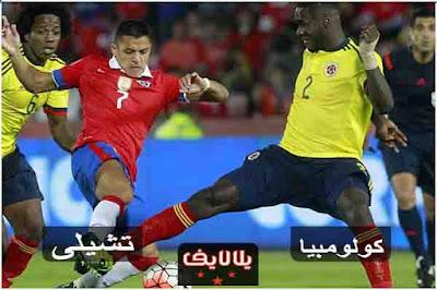مشاهدة مباراة تشيلي وكولومبيا بث مباشر اليوم