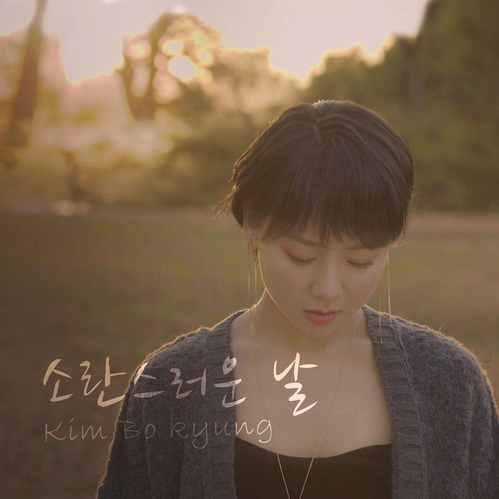 Kim Bo Kyung – A Rough Day – Single (ITUNES MATCH AAC M4A)