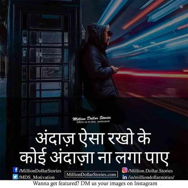 Hindi Motivational Quotes and Thoughts अंदाज़ ऐसा रखो की कोई अंदाज़ा ना लगा पाए :- andaz aisa rakho ki koi andaza na lga paye