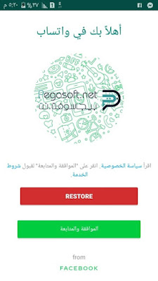 تحميل واتساب فؤاد ضد الحظر