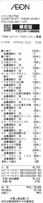 イオン 佐久平店 2019/12/7 のレシート