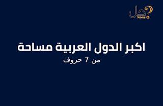 اكبر الدول العربية مساحة من 7 حروف لغز ثقف نفسك