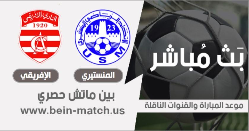 موعد مباراة الإتحاد المنستيري والنادي الإفريقي اليوم 2-08-2020 في الرابطة التونسية لكرة القدم