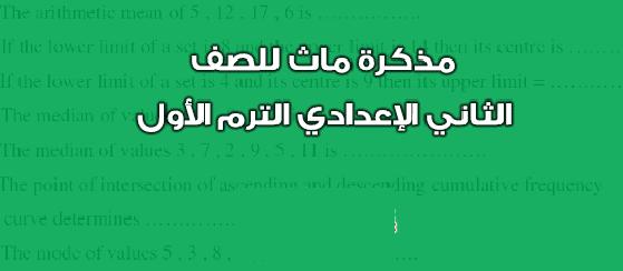 مذكرة مادة الرياضيات لغات للصف الثانى الأعدادى الترم الأول 2021