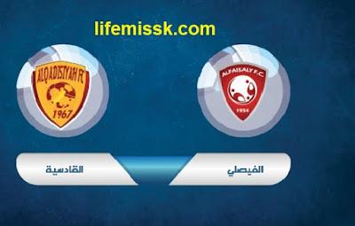 مباراة الفيصلي والقادسية كورة توداي 14-1-2021 والقنوات الناقلة في الدوري السعودي