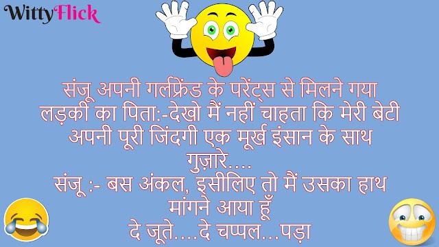 Girlfriend And Boyfriend Joke ~ Hindi Jokes Wallpaper (गर्लफ्रेंड और बॉयफ्रेंड जोक)