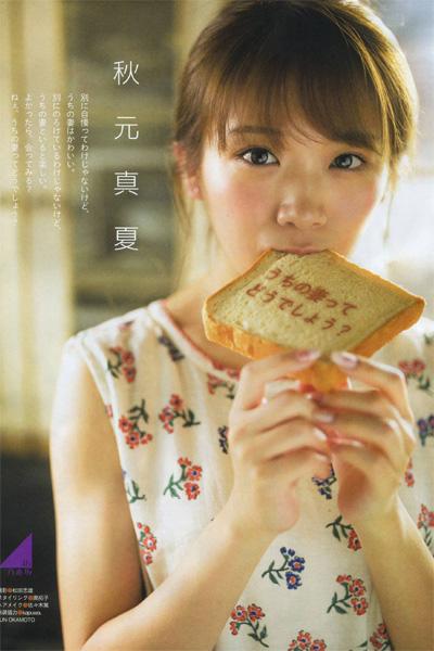 Manatsu Akimoto 秋元真夏, Ex-Taishu 2019.04 (EX大衆 2019年4月号)