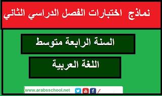 إختبار الفصل الثاني في اللغة العربية للسنة الرابعة متوسط 2017