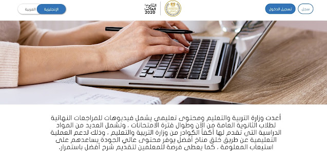 منصة االدروس الخصوصية لطلاب الثانوية العامة 2021