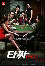 Pelicula Tazza 2: The Hidden Card