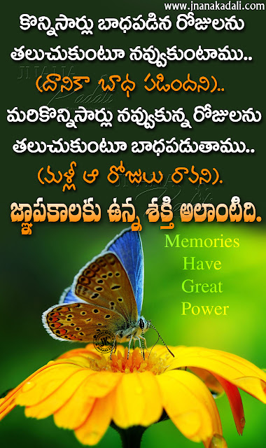 life quotes in telugu, famous words on life in telugu, life changing thoughts  in telugu
